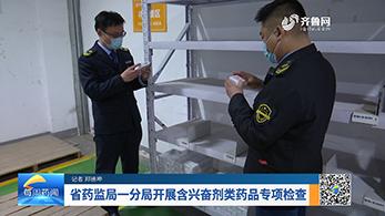 省药监局一分局开展含兴奋剂类药品专项检查