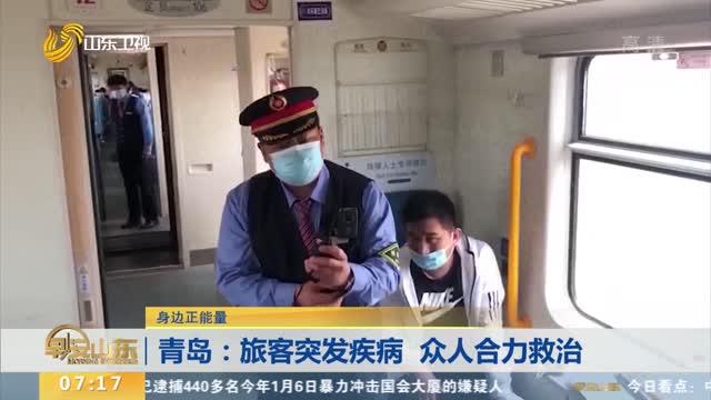 【身边正能量】青岛:旅客突发疾病 众人合力救治