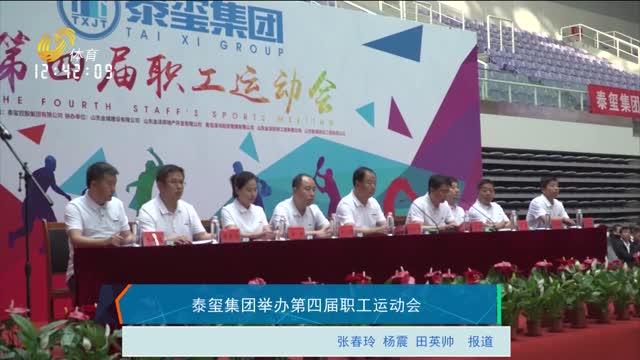 泰玺集团举办第四届职工运动会