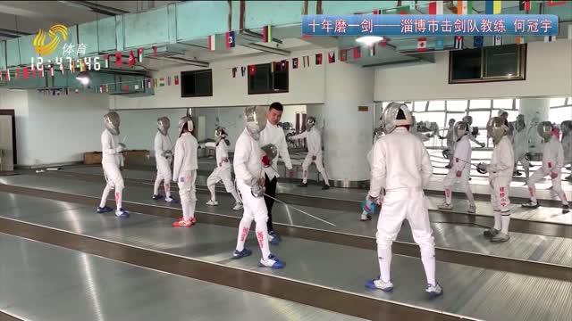 十年磨一剑——淄博市击剑队教练:何冠宇