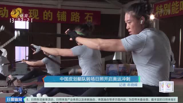 中国皮划艇队转场日照开启奥运冲刺