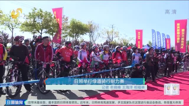 日照举行绿道骑行耐力赛
