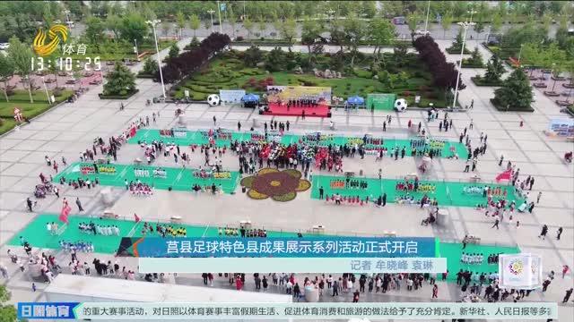 莒县足球特色县成果展示系列活动正式开启