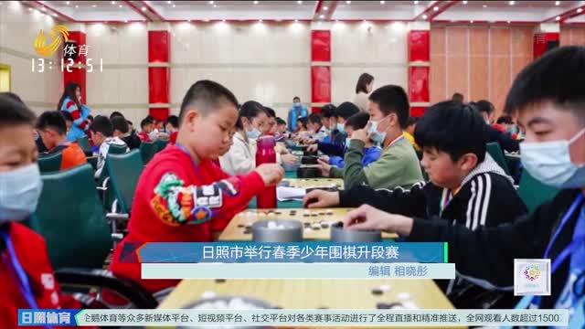 日照市举行春季少年围棋升段赛