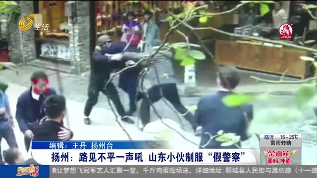 """扬州:路见不平一声吼 山东小伙制服""""假警察"""""""
