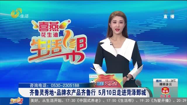 齐鲁灵秀地·品牌农产品齐鲁行 5月10日走进菏泽鄄城