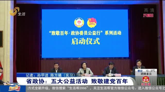 省政协:五大公益活动 致敬建党百年