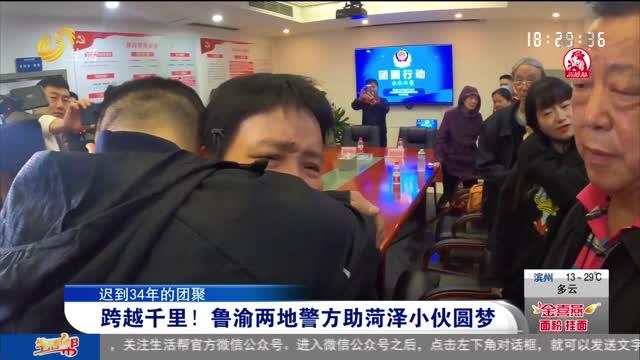 【迟到34年的团聚】跨越千里!鲁渝两地警方助菏泽小伙圆梦