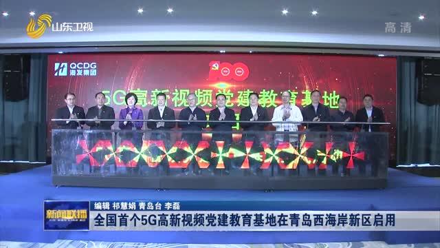 全国首个5G高新视频党建教育基地在青岛西海岸新区启用