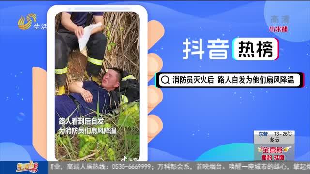 《生活帮》抖音热榜05月08日