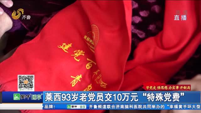 """莱西93岁老党员交10万元""""特殊党费"""""""