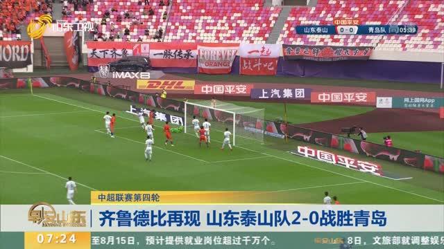 【中超联赛第四轮】齐鲁德比再现 山东泰山队2-0战胜青岛