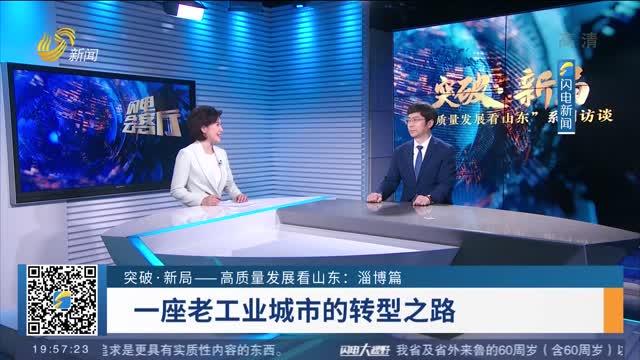【閃電會客廳】突破·新局——高質量發展看山東:淄博篇