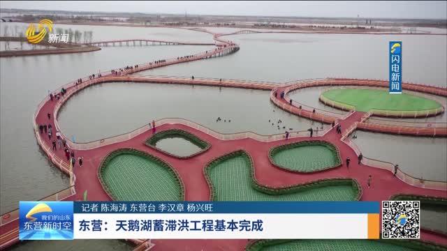 东营:天鹅湖蓄滞洪工程基本完成