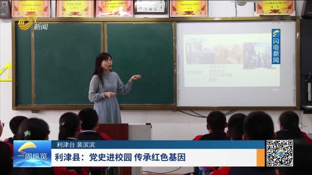 利津县:党史进校园 传承红色基因