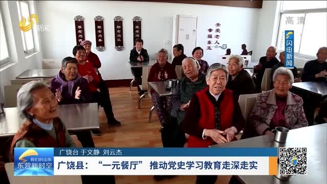 """广饶县:""""一元餐厅""""推动党史学习教育走深走实"""