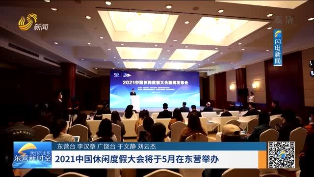 2021中国休闲度假大会将于5月在东营举办