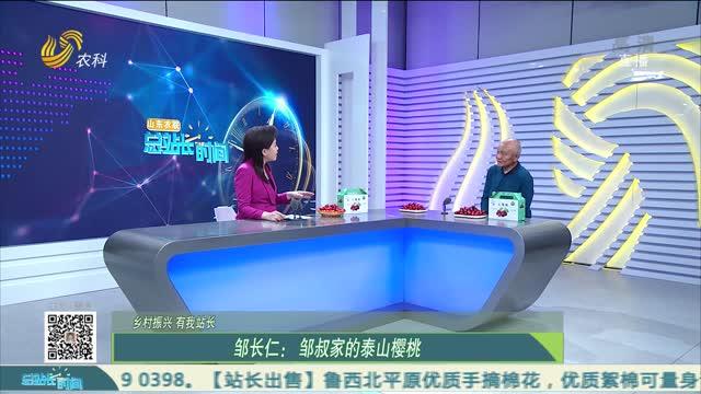 20210509《总站长时间》:邹长仁——邹叔家的泰山樱桃
