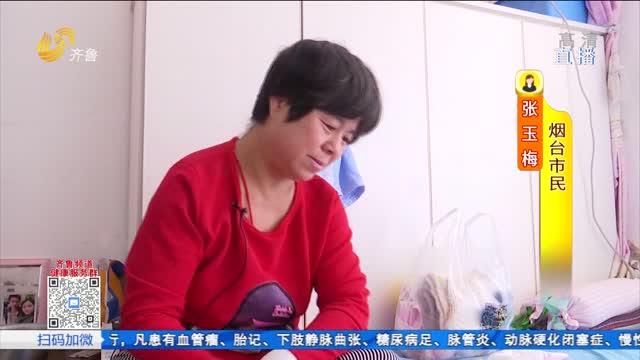 烟台:时隔七年再当妈 重访58岁产妇张玉梅