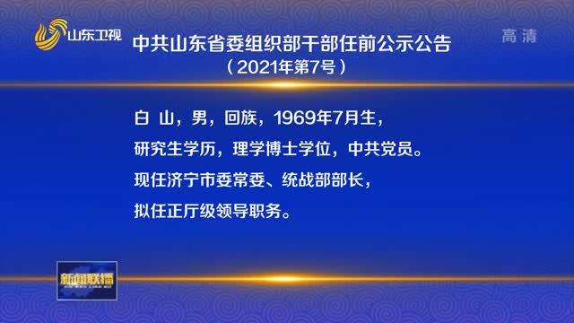 中共山东省委组织部干部任前公示公告