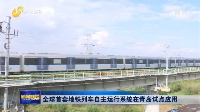 全球首套地铁列车自主运行系统在青岛试点应用