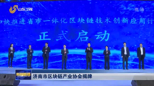 济南市区块链产业协会揭牌