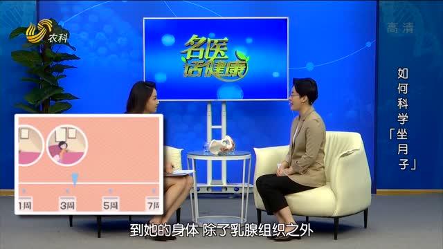 """20210509《名醫話健康》:名醫侯曉——如何科學""""坐月子"""""""