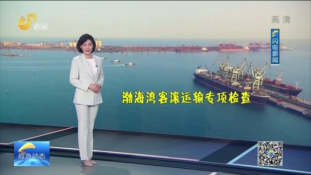 20210509《应急在线》:渤海湾客滚运输专项检查