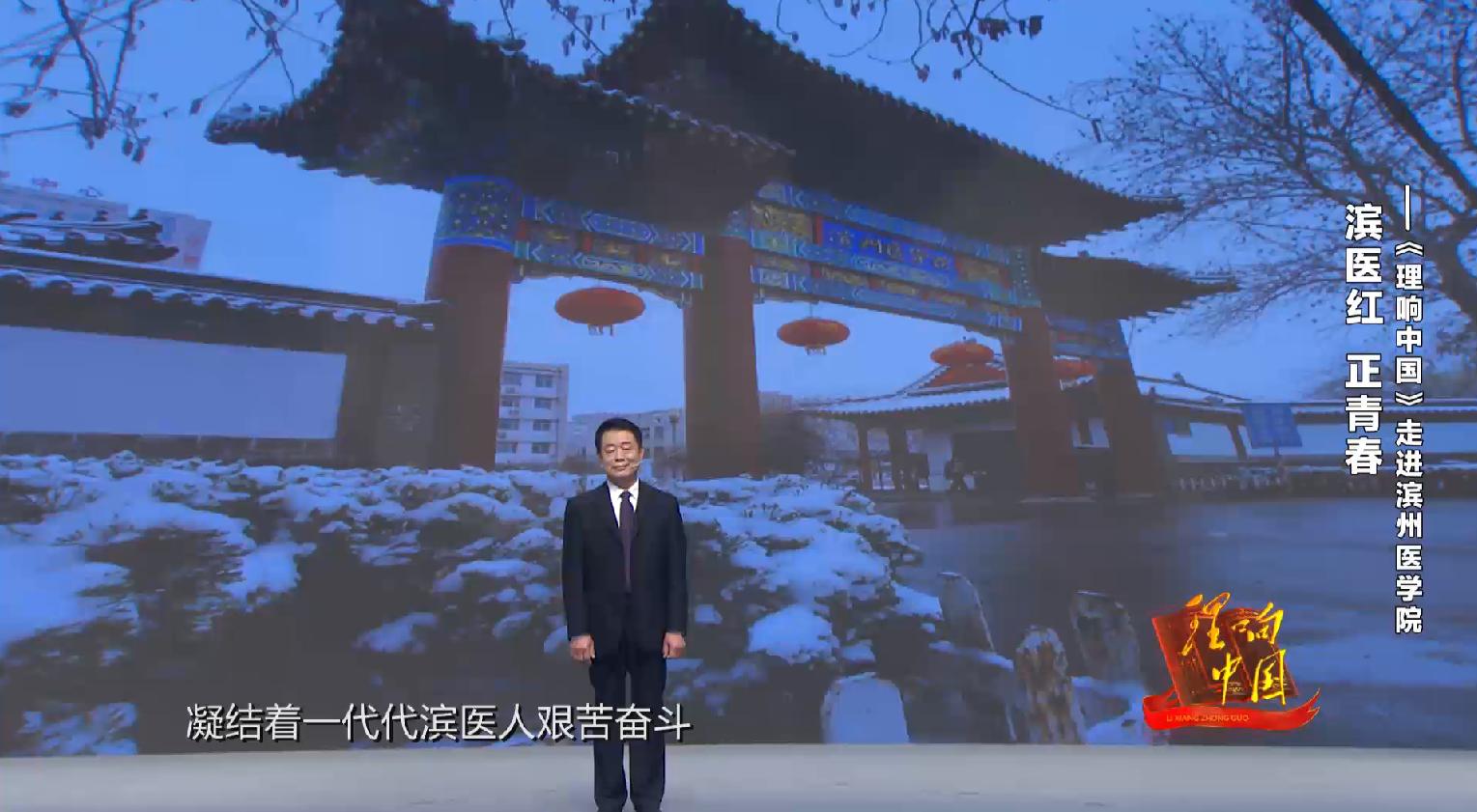 20210509《理響中國》走進濱州醫學院特別節目:濱醫紅 正青春