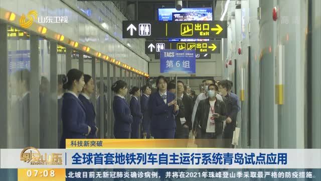 全球首套地铁列车自主运行系统青岛试点应用