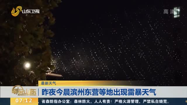 昨夜今晨 滨州东营等地出现雷暴天气