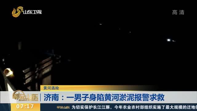 济南:一男子身陷黄河淤泥报警求救