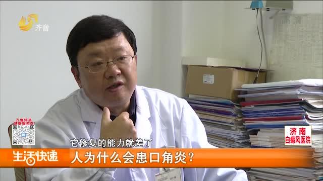 人为什么会患口角炎?