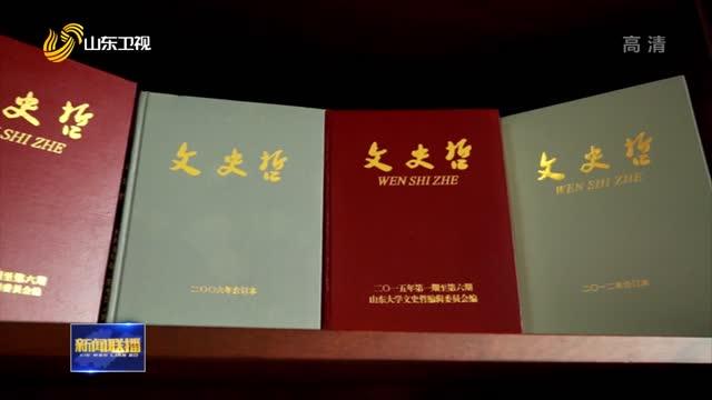 《文史哲》:新中国成立后创刊的首家高校文科学报