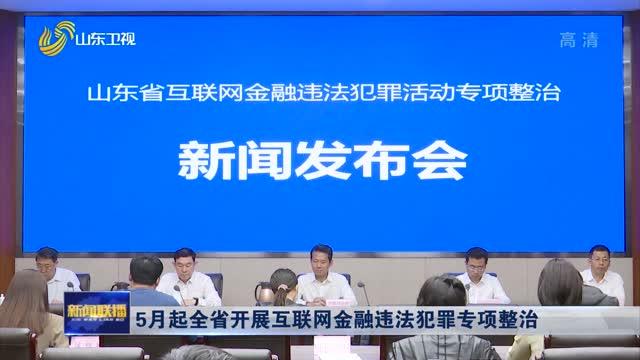 5月起全省開展互聯網金融違法犯罪專項整治