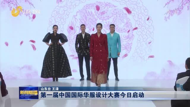 第一届中国国际华服设计大赛今日启动