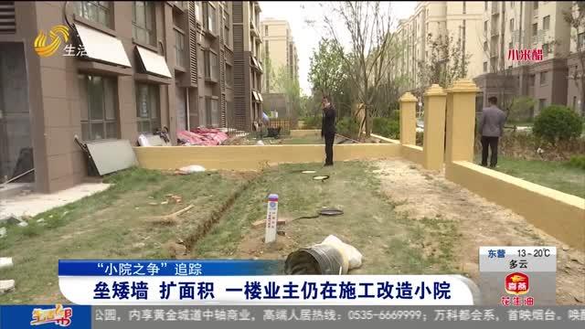 """【""""小院之争""""追踪】垒矮墙 扩面积 一楼业主仍在施工改造小院"""