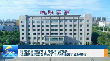 工会新时空 | 搭建平台助成才 引导创新促发展 滨州渤海活塞有限公司工会畅通职工成长通道