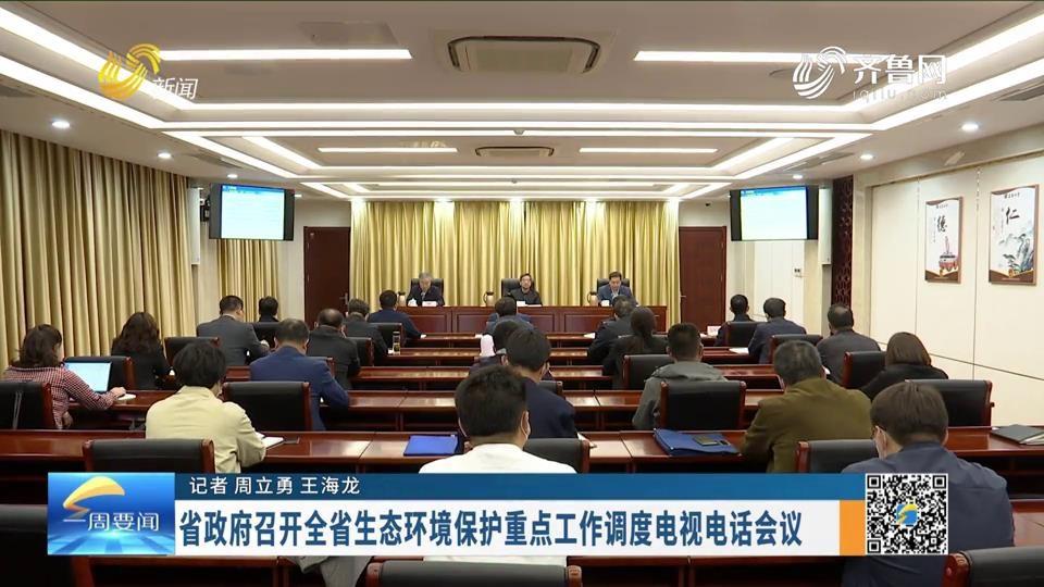 省政府召开全省生态环境保护重点工作调度电视电话会议