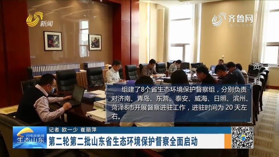 第二轮第二批山东省生态环境保护督察全面启动