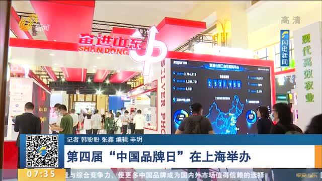 """第四届""""中国品牌日""""在上海举办"""
