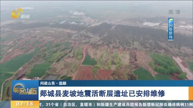 【问政山东·追踪】郯城县麦坡地震活断层遗址已安排维修