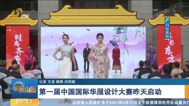 第一届中国国际华服设计大赛昨天启动