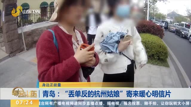 """【身边正能量】青岛:""""丢单反的杭州姑娘""""寄来暖心明信片"""