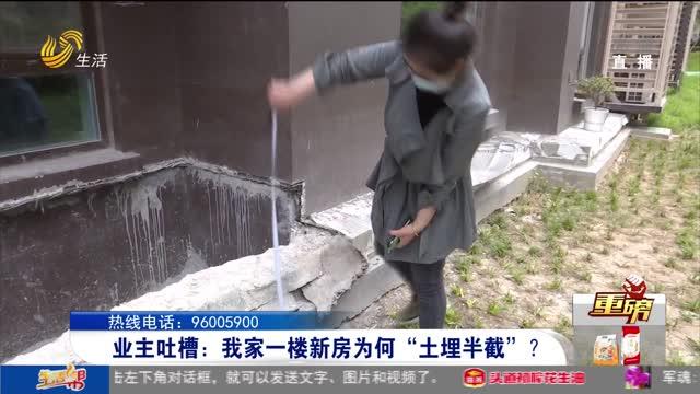 """【重磅】业主吐槽:我家一楼新房为何""""土埋半截""""?"""
