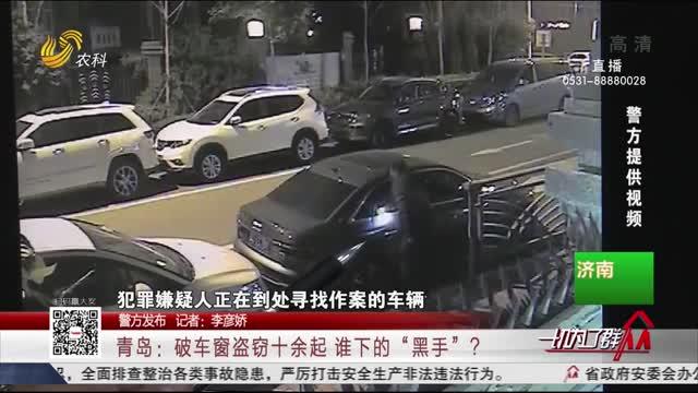 """【警方发布】青岛:破车窗盗窃十余起 谁下的""""黑手""""?"""