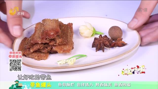 20210511《中国原产递》:带鱼罐头