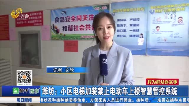 潍坊:小区电梯加装禁止电动车上楼智慧管控系统