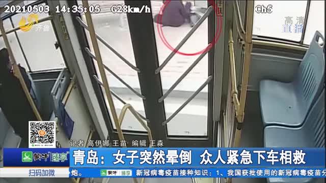青岛:女子突然晕倒 众人紧急下车相救