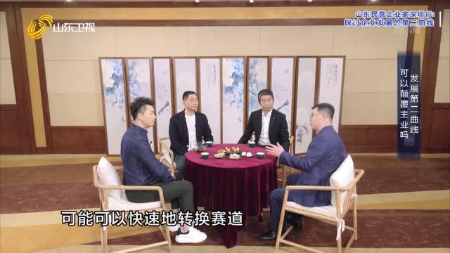 20210511《无边界商学院》:山东民营企业家深圳行 探讨企业发展的第二曲线